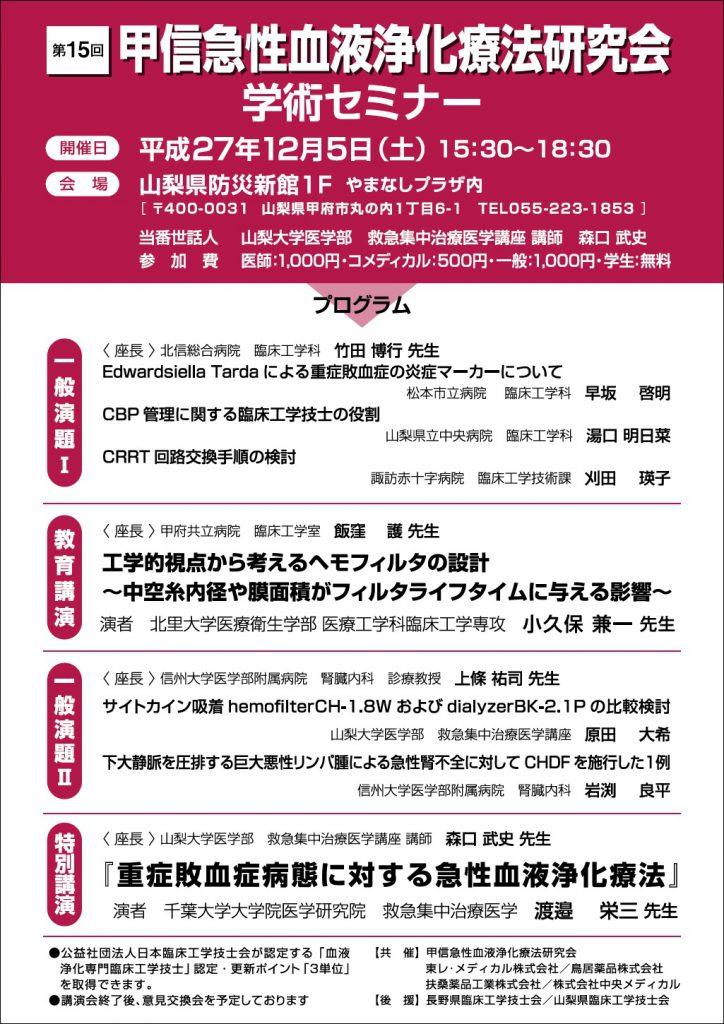 2015_11_05info