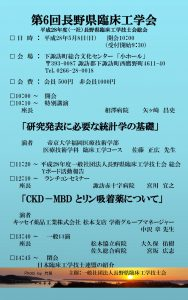 第6回長野県臨床工学会