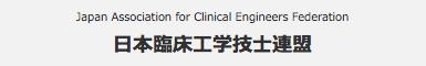 日本臨床工学技士連盟