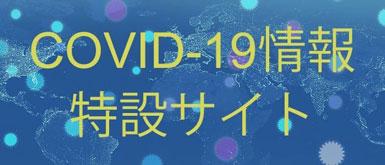 COVID-19情報特設サイト 東京都臨床工学技士会COVID-19情報特設サイト
